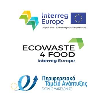 Συνάντηση Εμπλεκόμενων Φορέων (stakeholders meeting) στο πλαίσιο του έργου ECOWASTE4FOOD – Πρόγραμμα INTERREG EUROPE