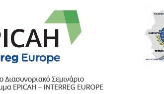 1ο Ετήσιο Διασυνοριακό Σεμινάριο Πρόγραμμα EPICAH – INTERREG EUROPE