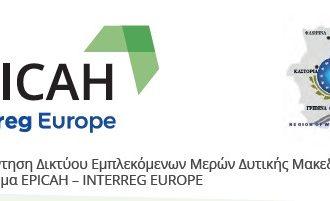 1η Συνάντηση Δικτύου Εμπλεκόμενων Μερών Δυτικής Μακεδονίας Πρόγραμμα EPICAH – INTERREG EUROPE