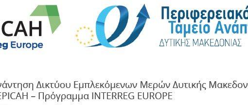 3η Συνάντηση Δικτύου Εμπλεκόμενων Μερών Δυτικής Μακεδονίας Έργο EPICAH – Πρόγραμμα INTERREG EUROPE